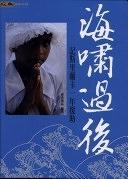 二手書博民逛書店 《海嘯過後:記斯里蘭卡一年援助》 R2Y ISBN:9868141923│Rhythms Monthly