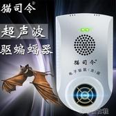 驅趕器 超聲波驅蝙蝠神器驅鼠器除蟑螂趕老鼠螞蟻防蝙蝠驅趕器家用 快速出貨