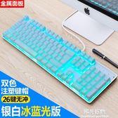 鍵盤真機械手感鍵盤背光遊戲吃雞電腦臺式家用朋克復古發光筆記本有線 NMS陽光好物
