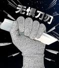 防割手套防切割傷趕海耐磨刀割5級防護廚房切菜殺魚工地勞保手套 coco