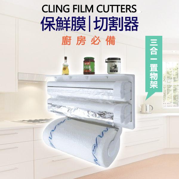 【JR創意生活】三合一保鮮膜 置物架 保鮮膜切割器 鋁箔紙架 紙巾架 廚房收納架 調味罐架