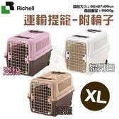 *KING WANG*Richell《犬用運輸提籠-附輪子》外出提籃、室內寵物小窩、XL號