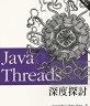 二手書R2YB2005年3月中文書第三版《Java Threads 深度探討 第