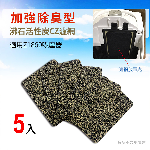 加強除臭型沸石活性碳CZ濾網(5片裝)適用伊萊克斯Z1860吸塵器