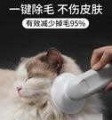 寵物梳 貓梳子去浮毛神器貓咪梳毛刷寵物長毛專用貓咪除毛用品貓毛清理器