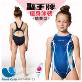 【Sain Sau】兒童競賽型藍紫色漸層連身三角泳裝-贈泳帽 A87408-02