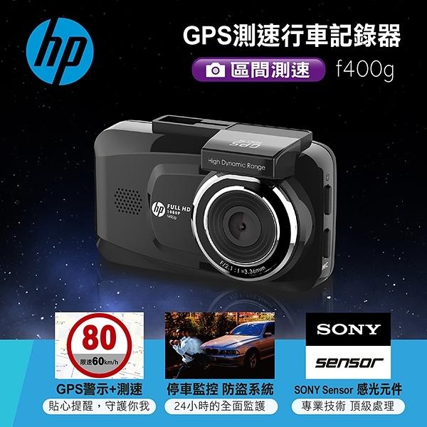 HP GPS測速行車記錄器 f400g
