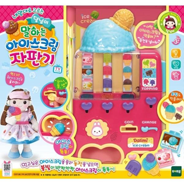 《 Dalimi 》冰淇淋自動販賣機 / JOYBUS玩具百貨