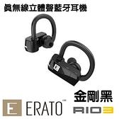 ERATO RIO 3真無線立體聲藍牙耳機-金剛黑 RIO 3 金剛黑