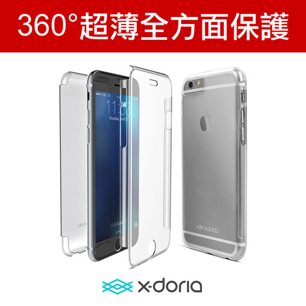 X-doria 全方位超薄殼 4.7吋 iPhone 6/6S I6 IP6S Defense360度雙面透明殼 手機殼 保護殼 硬殼 背蓋
