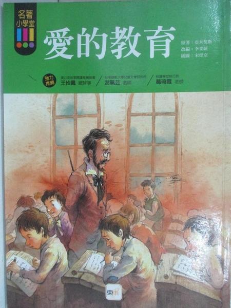 【書寶二手書T3/兒童文學_IRK】愛的教育_亞米契斯/原著;李柔姃/改編