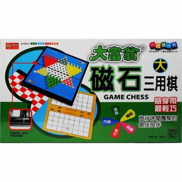《大富翁》磁石三用棋 ╭★ JOYBUS玩具百貨