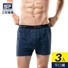 【南紡購物中心】【Sun Flower三花】三花針織平口褲.四角褲.男內褲(3件組)_暢銷混色款