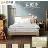 ASSARI-芝雅現代皮革床頭片-單大3.5尺淺黃2F2656