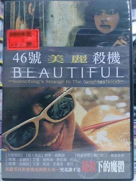 挖寶二手片-Y112-069-正版DVD-電影【46號美麗殺機】-琵塔威爾遜 賽巴斯汀葛雷格里 泰哈娜托茲(直購