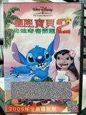 挖寶二手片-Y31-038-正版DVD-動畫【星際寶貝2 史迪奇有問題】-迪士尼 國英語發音 影印海報
