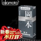 專售保險套 避孕套專賣店 Okamoto...