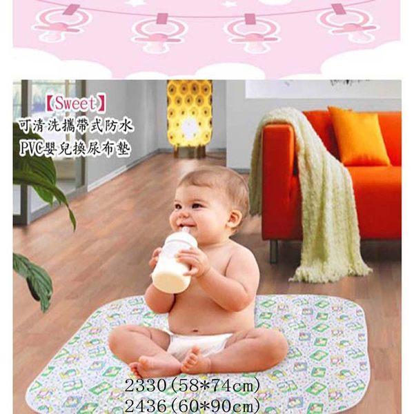 【Sweet】可清洗攜帶式防水PVC嬰兒換尿布墊2330(58*74cm)/2436(60*90cm)  大小任選顏色隨機   x1入