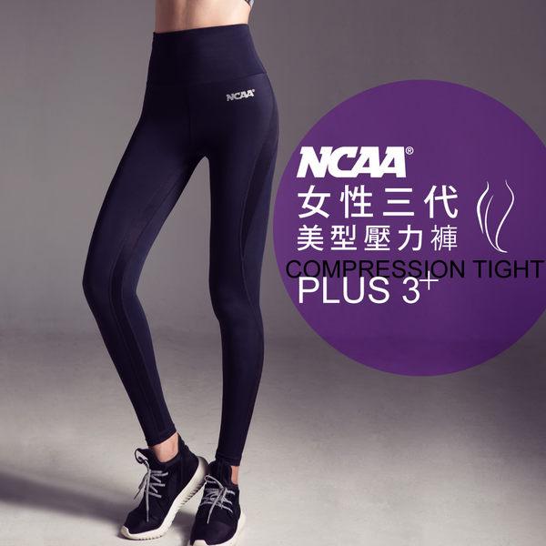壓力褲 美型塑腹 三代壓力褲/壓縮褲 NCAA品牌(5折)