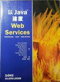 (二手書)以Java建置Web 服務