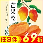 泰國芒果乾100g~來自最新鮮水果果園【AK07111】團購點心  JC雜貨