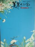 【書寶二手書T4/言情小說_KJT】美男十二宮3:最難消受美男恩新修版_逍遙紅塵