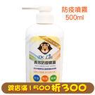 【創安生醫】Dr.Lin 長效防疫噴霧500ml  抗菌 消毒 乾洗手 清潔 寶寶防護 防疫