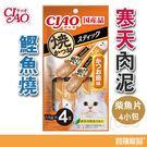 日本CIAO寒天鰹魚燒肉泥-柴魚片味4p/貓零食 【寶羅寵品】