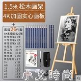 美術生用品畫板畫架專用一套支架式木質實木2k4k畫具鉛筆炭筆畫筆專業 NMS小艾新品