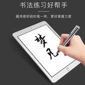 黑五好物節 ipad觸控電容筆平板電腦觸屏筆細頭apple蘋果安卓手機通用pencil屏幕手寫繪畫高精