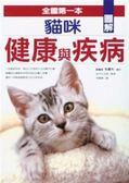 (二手書)圖解貓咪健康與疾病