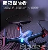空拍機 無人機航拍器高清專業小型小學生充電四軸飛行器玩具兒童遙控飛機 YYJ 俏俏家居