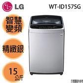【LG樂金】15公斤 Smart Inverter 智慧變頻直立式洗衣機 WT-ID157SG 精緻銀