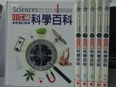 【書寶二手書T5/科學_RGL】小牛頓科學百科_1~6冊合售