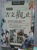 【書寶二手書T3/大學文學_PHU】古文觀止增訂版_遲嘯川.謝哲夫