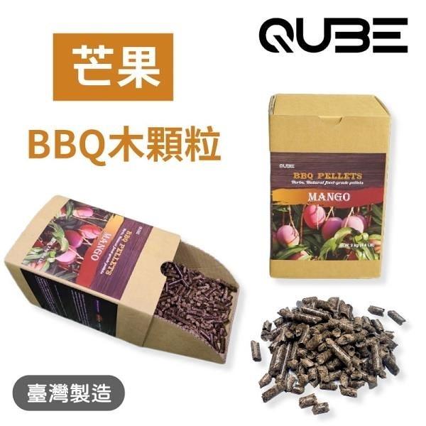 【南紡購物中心】【QUBE】芒果風味 100%純天然環保BBQ木顆粒 (2KG/盒)