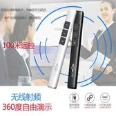 雷射筆J-200充電翻頁筆ppt遙控筆·樂享生活館