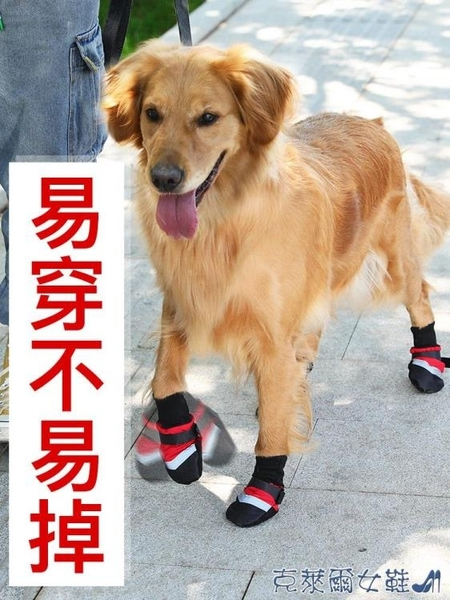 寵物鞋子 大狗狗鞋子金毛阿拉斯加柴犬襪子中型大型犬防臟不掉寵物腳套鞋套 雙11 特惠