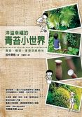 (二手書)洋溢幸福的青苔小世界:賞苔、種苔,享受涼綠時光