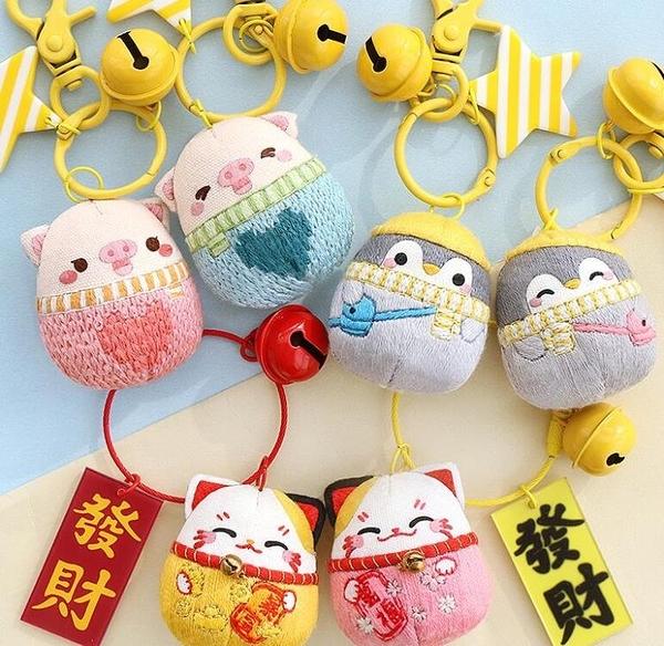 刺繡 手工diy鑰匙扣材料包情侶鑰匙鏈刺繡車掛件可愛立體玩偶創意禮品【快速出貨八折搶購】