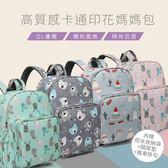 後背包 超輕媽媽包 大容量 卡通後背包 保冷保溫 機能型 簡約造型媽媽包 出遊旅行【MD0020】