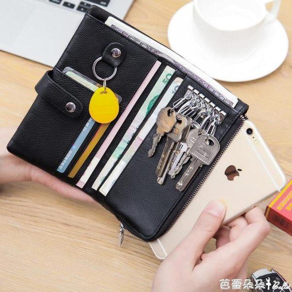 卡包鑰匙包 大容量鑰匙包男多功能零錢包卡包二合一休閒頭層牛皮手機錢包 芭蕾朵朵