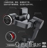 自拍桿 三軸人臉追蹤手持云臺防抖穩定器手機拍攝支架相機拍照輔助神器vlog錄像 LX爾碩 雙11