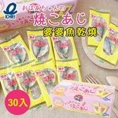 日本 一榮 婆婆魚乾燒 (30入) 105g 魚乾燒 魚乾 婆婆魚乾 零食 零嘴 下酒菜