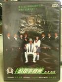 挖寶二手片-D82-正版DVD-日片【偵探事務所 第1~3集】-虎牙光輝 鈴木良司(直購價)