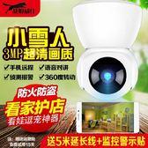 家庭用無線手機遠程監控攝像頭wifi高清夜視室內家用雲存儲器YJT 流行花園