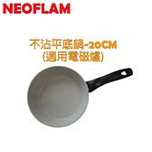 Neoflam Reverse 抗菌彩色 不沾平底鍋 20公分(無鍋蓋.鍋鏟)