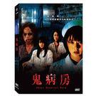 鬼病房DVD  芳賀優里亞/谷&#208...