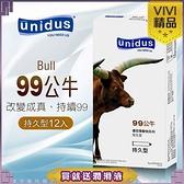 保險套買就送潤滑液 避孕套 衛生套 安全套 unidus優您事 動物系列保險套-99公牛-持久型 12入