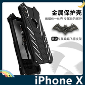 iPhone X/XS 5.8吋 蝙蝠俠金屬框 黑暗騎士 螺絲款 防摔高散熱 飛鏢支架 保護套 手機套 手機殼